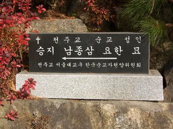 2004년 서울대교구 한국순교자현양위원회에서 세운 남종삼 성인 묘역 안내 표지석.