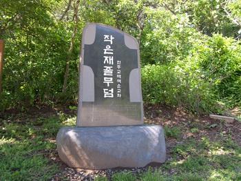 천주교 백색 순교자 작은재 줄무덤 기념비. 기념비 왼쪽이 작은재 공소가 있던 금덕리, 오른쪽이 독뫼 공소가 있던 수암리 방향이다.