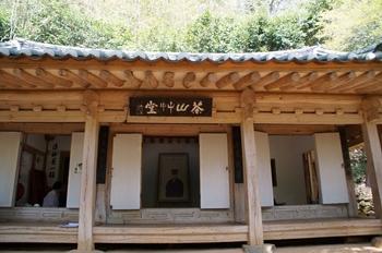 1958년 옛 초당이 무너진 자리에 다산유적보존회가 새로 건립한 현 다산초당.