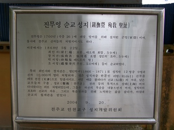 진무영 성지 안내판.