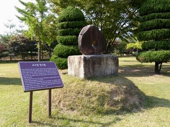 치명터(사형장)에 설치된 세 번째 형구돌. 연풍에서 총 세 개의 형구돌이 발견되었는데, 첫 번째 것은 절두산 성지에 기증되었고 두 번째 것은 황석두 성인 묘소 앞에 있다.