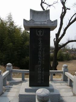 본당 설립 100주년을 맞아 성당 정문 앞에 봉헌한 순교자 성순교 가문 신앙유적비.