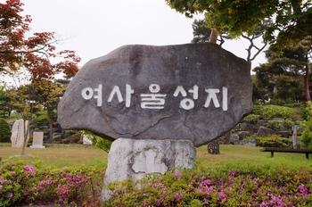 생가 터 앞에 설치된 성지 표지석.