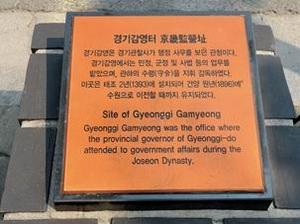 종로구 평동 서울적십자병원 정문 옆에 있는 경기감영터 표지석.