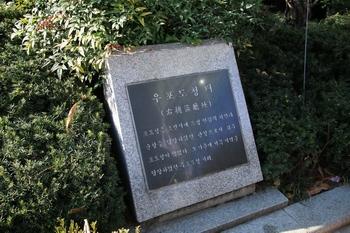 현 광화문우체국과 일민미술관 사이에 있는 우포도청터 표지석.