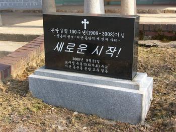 서산 동문동 성당 설립 100주년 기념비. 상홍리 공소는 서산 본당의 세 번째 자리였다.