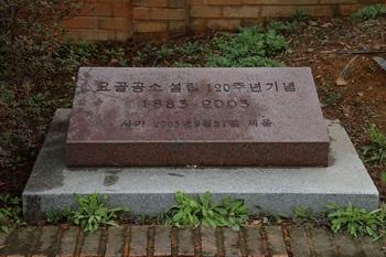 2003년 요골 공소 설립 120주년을 기념해 세운 표석.