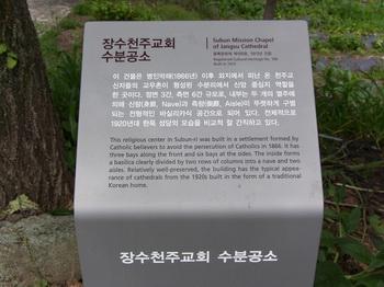 근대문화유산 등록문화재 안내판.