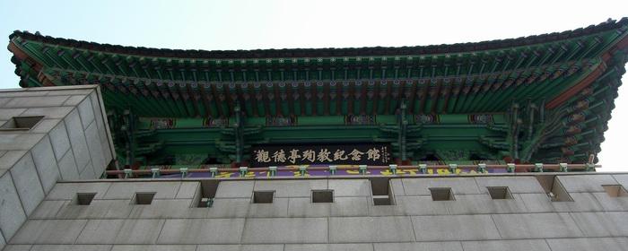 관덕정 순교기념관 누각과 현판.