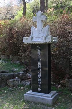 성 김대건 안드레아 신부님 생가터 기념비.