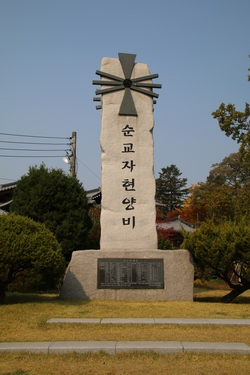 남한산성 성지의 순교자 현양비.