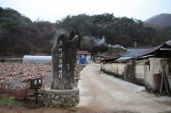 순교자 남상교와 성 남종삼 요한 부자가 살던 유택 입구에 학산 묘재 성지 표지석이 서 있다.