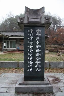 홍유한 선생 유택지의 한국 천주교회 최초 수덕자 풍산 홍유한 선생 유적비.
