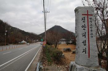 문경새재에서 문경 시내 방면으로 가다보면 오른쪽에 성지 표지석이 있다.