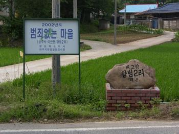 배모기 교우촌이 있었던 양범리 마을 입구의 표지석.
