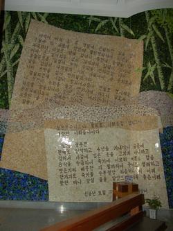 치명자산 성지 산상 기념성당 벽면에 모자이크된 이순이 루갈다의 편지.