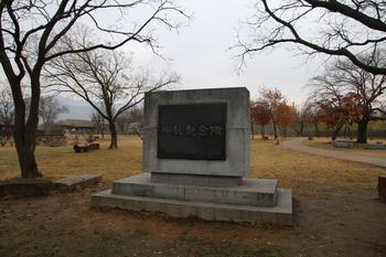 읍성 내부 호야나무 앞에 건립된 순교기념비.