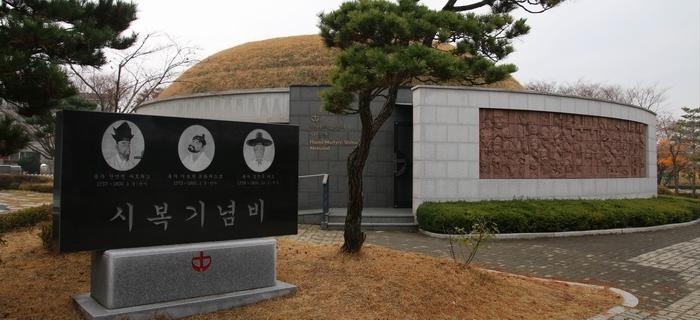 묘지 형태로 건립된 해미 순교성지 기념관과 해미 순교자 3위 시복 기념비.