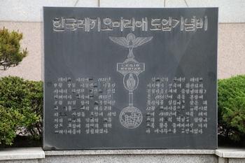 한국 레지오 마리애 도입 기념비. 한국의 레지오 마리애는 1953년 산정동 본당에서 처음 시작되었다.