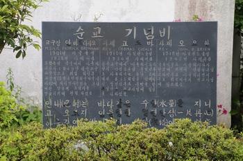 성당 앞 화단에는 6.25 전쟁 때 순교한 교구장 브레난 신부와 본당 주임 쿠삭과 보좌 오브라이언 신부를 기념해 세운 순교 기념비가 있다.
