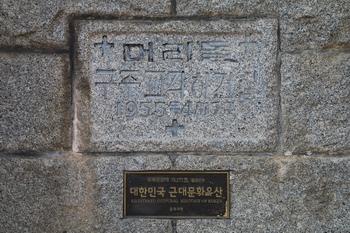 성당 머릿돌과 근대문화유산 등록문화재 명패.