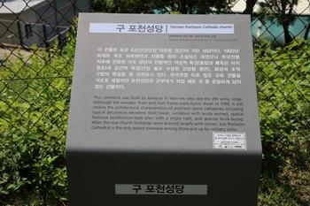 근대문화유산 등록문화재 제271호로 지정된 구 성당 안내판.