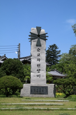 성지 입구의 순교자현양비.