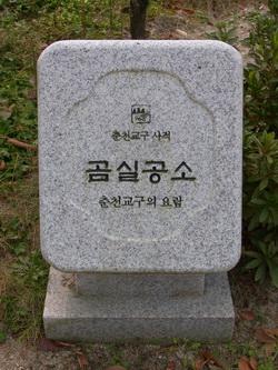 춘천교구 사적비.
