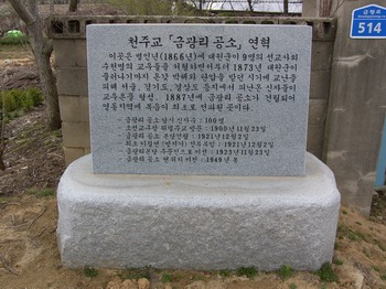 금광리 공소 연혁비.