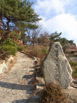성 남종삼 요한 묘역 입구.