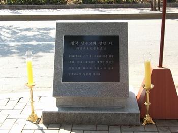 청계천변 삼일교와 수표교 사이 인도에 세워진 한국 천주교회 창립 터 기념표석.