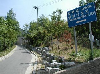 성지 입구 모습으로 조금 올라가면 삼성산 성령선교 수녀회의 청소년 수련원이 있고, 그곳에서 10분 정도 걸어 올라가면 성지에 도착한다.