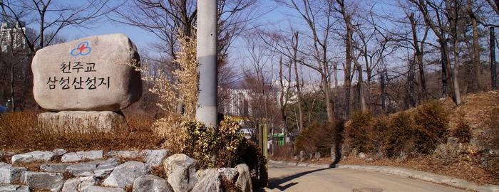 2012년 10월 삼성산 본당 설립 20주년 기념행사의 일환으로 성지 입구에 설치한 표지석.