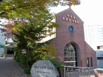 중림동약현 성당 구내에 건립된 서소문 순교자 기념관.