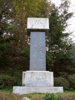 순교자 묘역 입구 왼쪽에 있는 순교자 윤유일 바오로 순교 200주년 현양기념비.