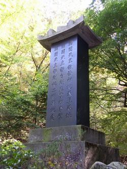 대성당 터에서 창립선조묘역으로 가는 길에 건립된 한국 천주교회 200주년 기념비.