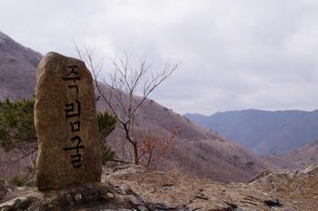 죽림굴 입구의 표지석. 험준한 산악지대에 죽림굴이 위치해 있음을 알 수 있다.