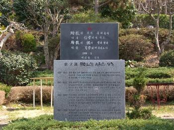 형제 순교자 묘소 입구 고 배문한 신부 생가에 건립된 기념비. 고 배문한 신부는 1994년 바다에 빠진 신자들을 구하고 선종했다.