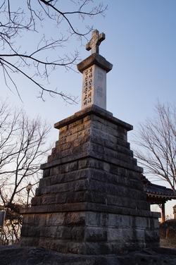 1955년 김대건 신부 시복 30주년을 기념해 나바위 성당 신자들이 화산 정상에 세운 성 김대건 신부 순교 기념탑.