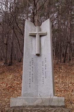 1991년 부산교구 순교자현양위원회에서 건립한 묘비. 동정녀 김 아가타는 선종 후 경상남도의 첫 공소인 간월 공소가 있던 간월골의 이곳에 묻혔다.