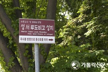 국사봉 인근 성 서 루도비코 성지로 가는 길을 알려주는 표지판.