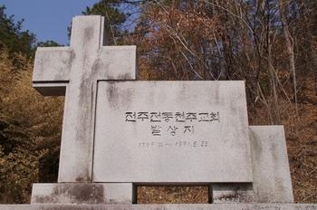 전동 성당은 본당 설립 100주년을 맞아 대승리 부지를 마련해 1991년 전주 전동 천주교회 발상지라 새긴 기념비를 세웠다.