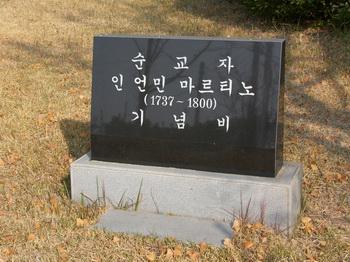 순교자 인언민 마르티노 기념비.
