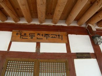 2002년 근대문화유산 등록문화재 제28호로 지정된 공소 현판.