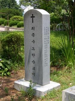 공주중동 성당을 건립한 최종철 신부의 형님인 최종수 요한 순교비.
