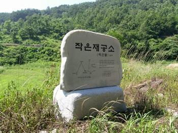 금덕리의 작은재 공소(띠안말) 터 입구 기념비.