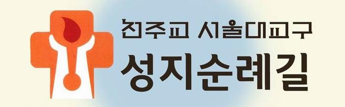 클릭하시면 서울대교구 성지순례길 홈페이지로 이동합니다.